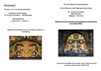 Просьба о помощи в реставрации витражей храма